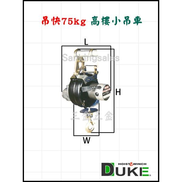 自強牌 吊快75kg 高樓小吊車 編號:DU-75A 小金鋼吊車 鋼索式 電動吊車 小金鋼吊車 小金剛