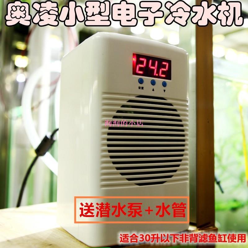 免運 熱賣 冷水機 制冷機 小型水族箱魚缸冷曖兩用電子水冷機-洵洵