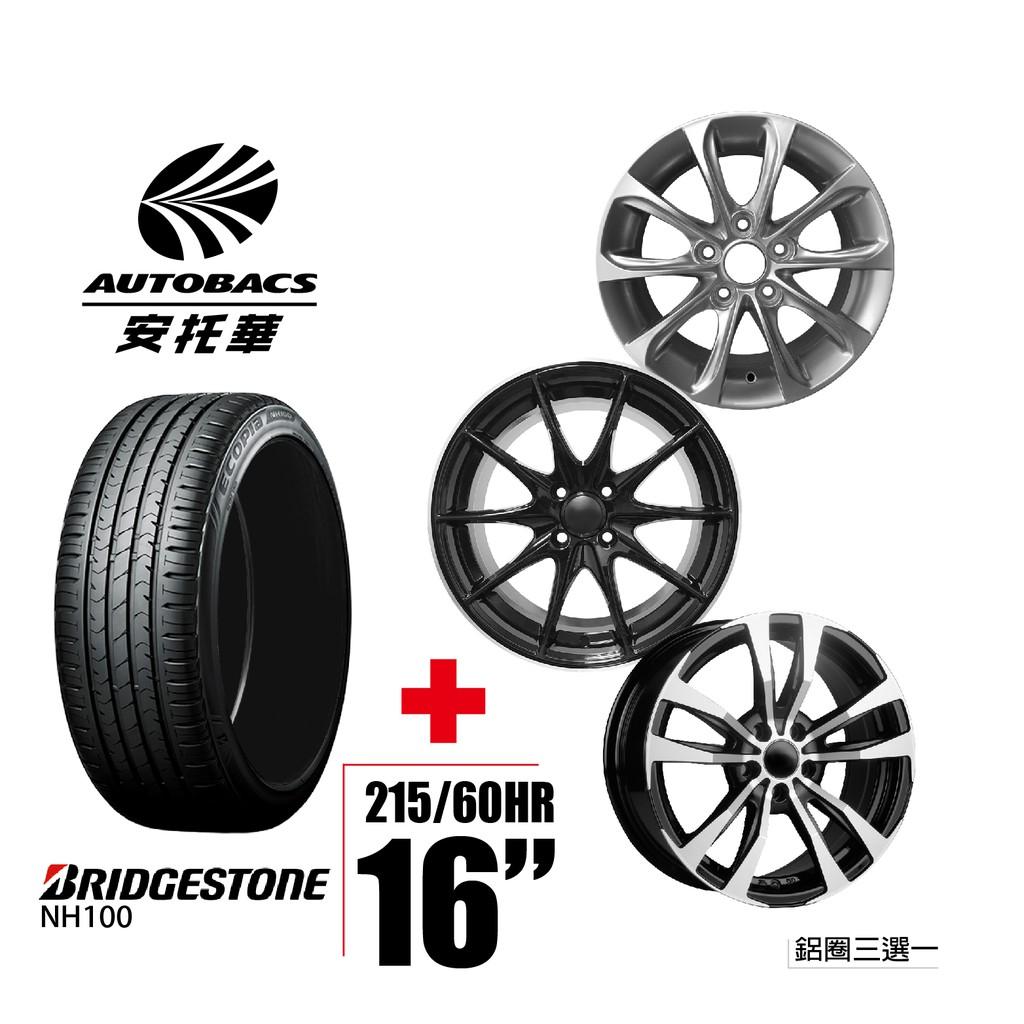 BRIDGESTONE普利司通輪胎215/60/16-圈16吋/5孔114/6.5J/40ET 四輪四圈組合/鋁圈三選一