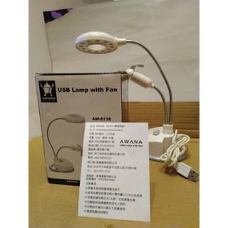 AWANA USB Lamp with Fan AW:8738 USB 風扇燈 12LED 台中市