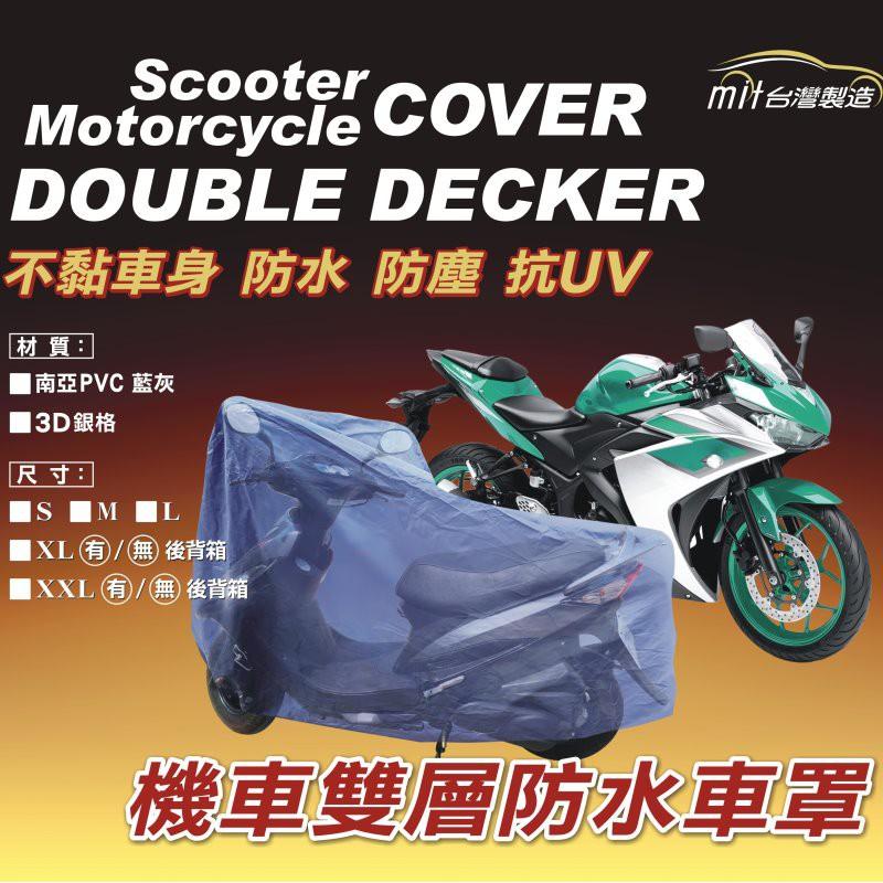 【蓋方便】南亞好品質抗UV機車罩(L→免運)哈特佛《HY-150J大黃蜂 150Fi + Mact 150 現貨可超取