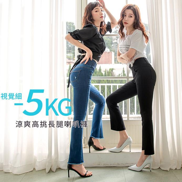 視覺-5KG。涼爽高挑名模時尚喇叭長褲 《BA6129》