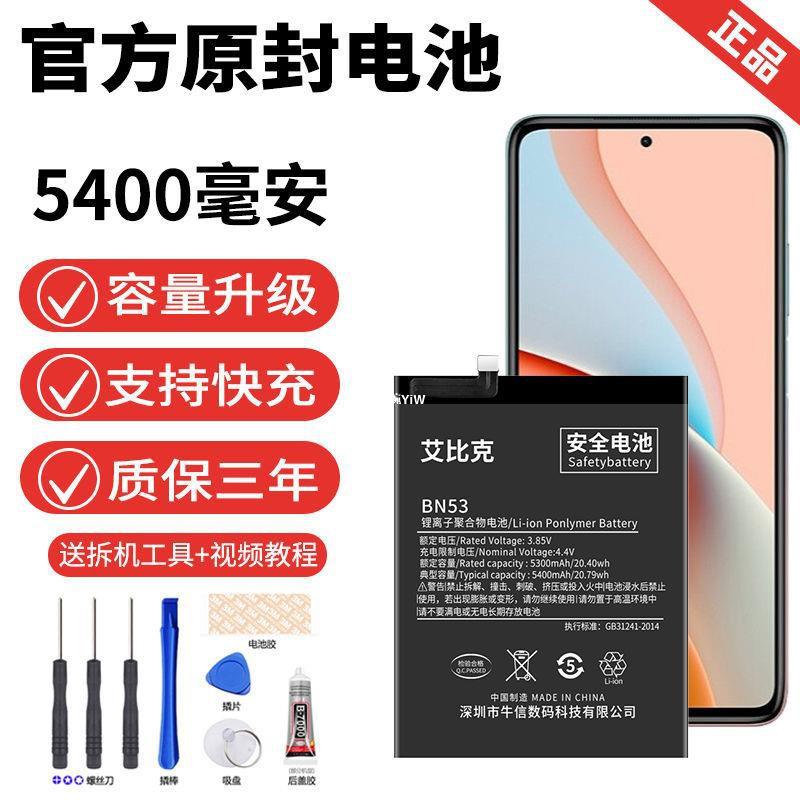 免運✨大容量紅米note9電池適用RedmiNote9s note9Pro手機原裝更換電板