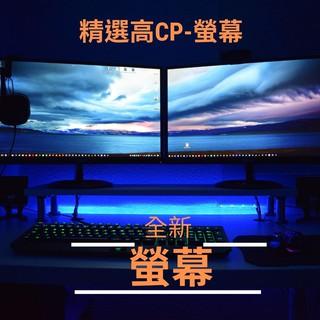MSI 微星 Optix G271 27吋 144Hz IPS 電競螢幕 1ms 螢幕 電腦螢幕 液晶螢幕 可刷卡免運 桃園市