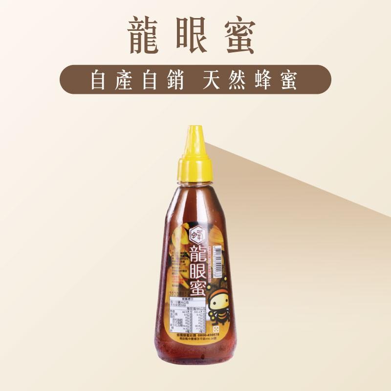 蜂國蜂蜜莊園-龍眼蜜500g,品質保證,台灣國產純蜂蜜