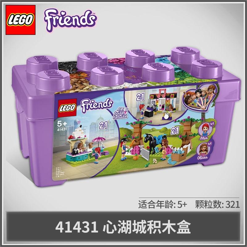 【正品行貨】樂高積木 好朋友系列41431心湖城積木盒女孩兒童玩具