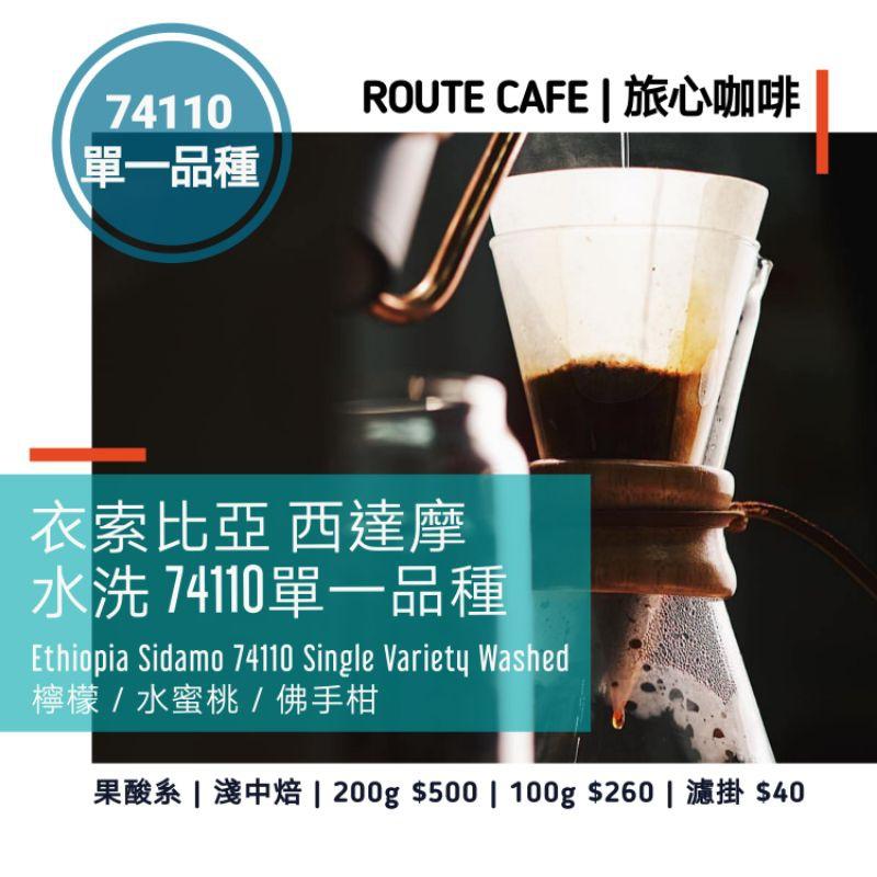 旅心咖啡 | 果酸系淺中焙 | 衣索比亞 西達摩 74110單一品種 水洗