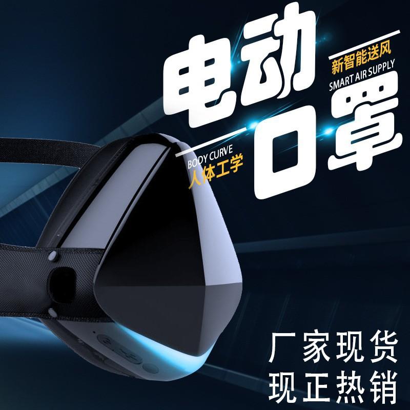 台灣現貨熱銷款電動口罩 KN95級主動送風電動口罩活性碳空氣淨化個人防護電子口罩帶風扇成人口罩