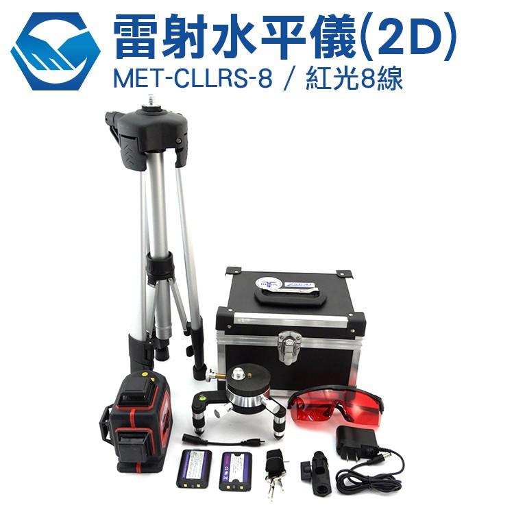 雷射水平儀 雷射打線器 油漆工程 裝潢必備 加強紅光 自動校正 MET-CLLRS-8
