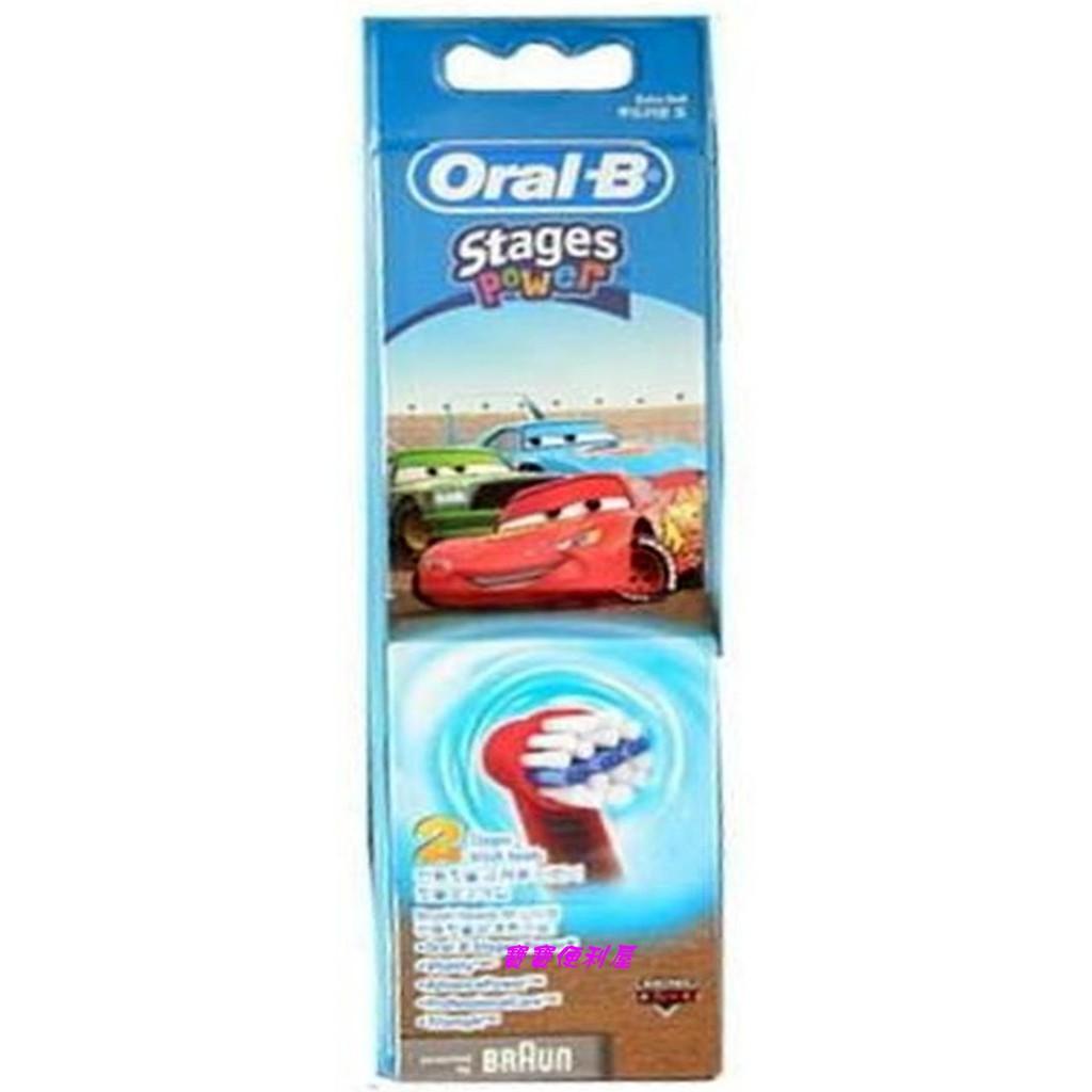 寶寶便利屋 百靈 Oral-B 歐樂B 型號3744/DB4510K 兒童電動牙刷專用替換刷頭 EB10-2 圖案 車子