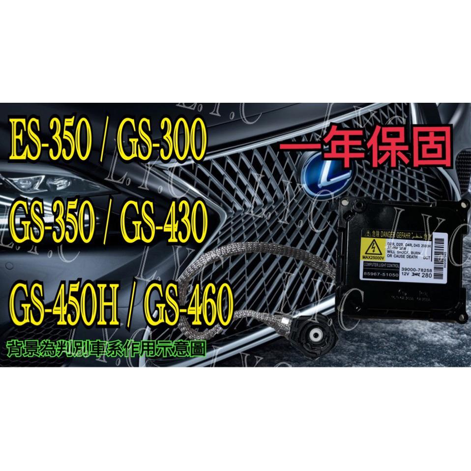 新-LEXUS 凌志 大燈穩壓器 大燈 安定器 ES350 GS300 GS350 GS430 GS450H GS460