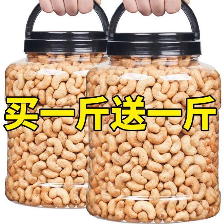 【大份量超低價~】新貨越南炭燒腰果500g/50g去皮堅果休閑零食炒貨幹果大罐裝大顆粒童趣