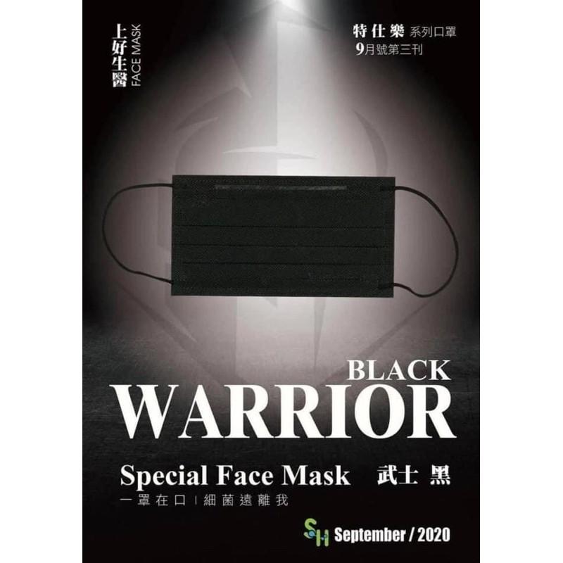 上好醫療防護口罩武士黑⚔️台灣製造醫療雙鋼印MD+MIT🔥三綱印