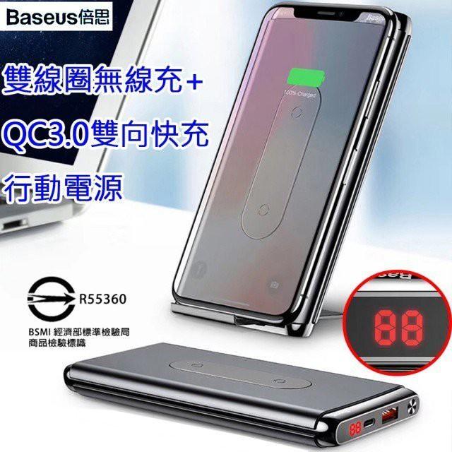 【Baseus倍思】QC3.0 雙線圈無線快充+行動電源