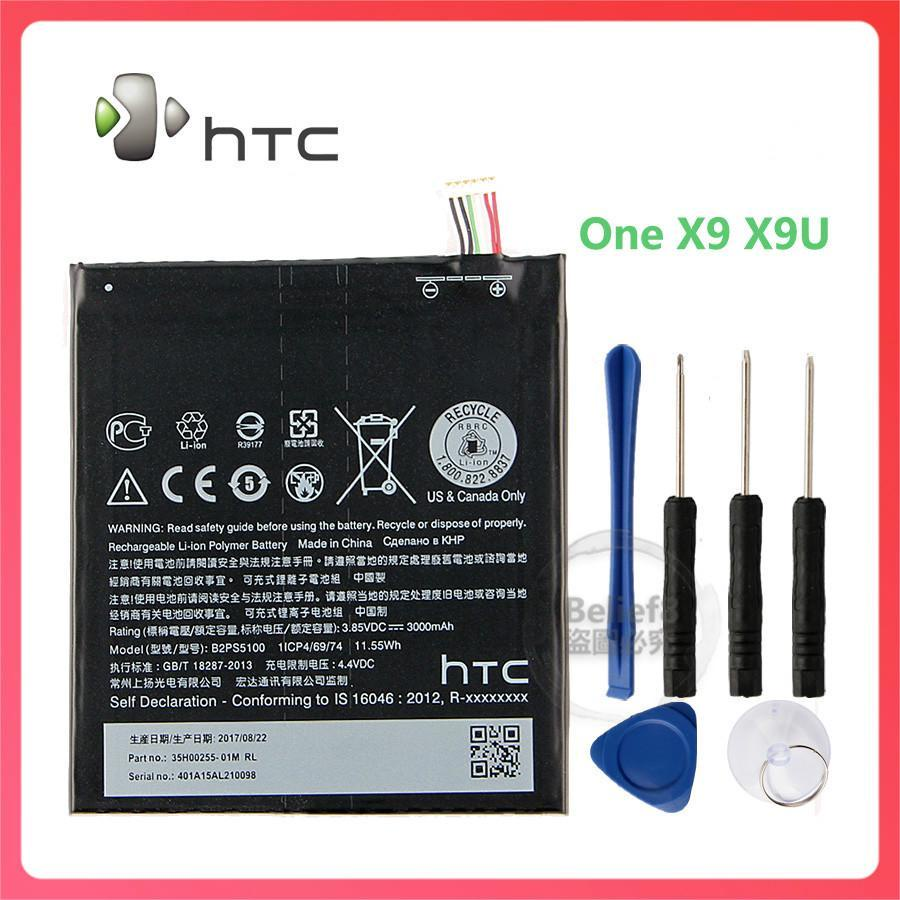 全新電池 宏達電 HTC One X9 原廠電池 B2PS5100 X9U X9E E56ML 附拆機工具