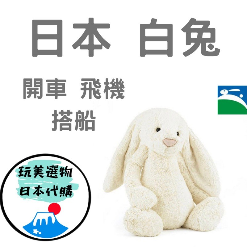【預購 4/17 前出貨】白兔牌 暈車 暈船 暈機 安撫用 九粒裝 日本空運進口 玩美選物