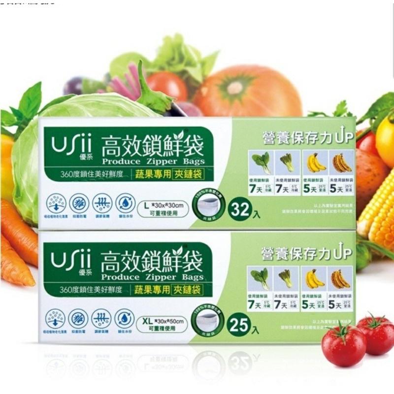 特價出清-現貨【COSTCO商品分售】USii優系高效鎖鮮袋 蔬果專用『夾鏈袋 』L號XL號可重複使用。冰箱囤貨好幫手