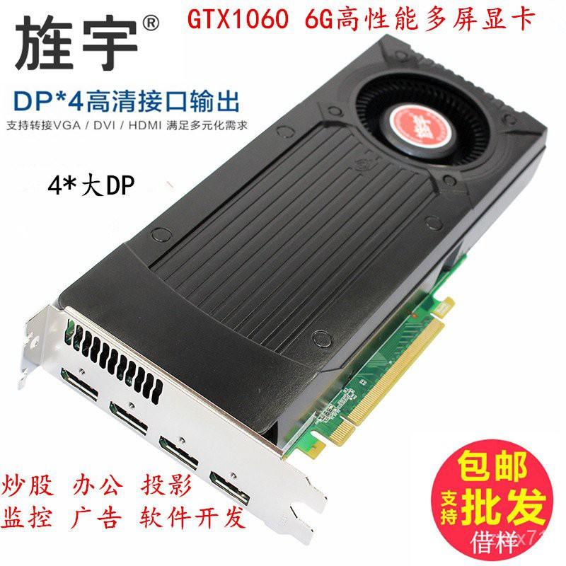 ❀大促銷⭐專業多屏顯示卡 直出HDMI接口4屏 NV GTX 1060-4DP 6G Eo8v