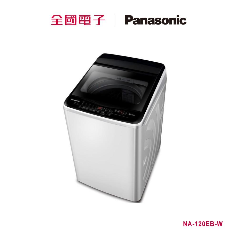 Panasonic國際牌 12kg定頻直立洗衣機 / 象牙白 NA-120EB-W【全國電子】