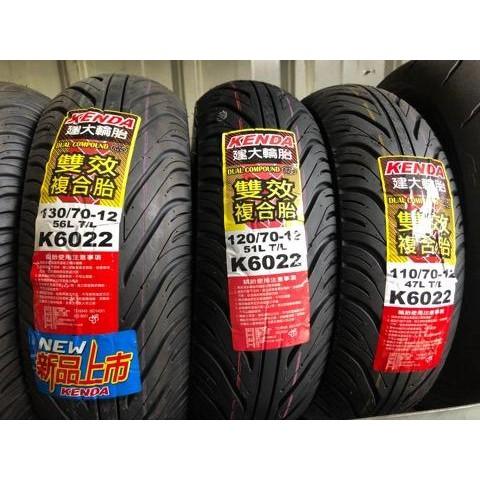 『油工廠』KENDA 建大 K6022 雙效複合胎 110/70 120/70 130/17-12吋 晴雨胎  完工另計