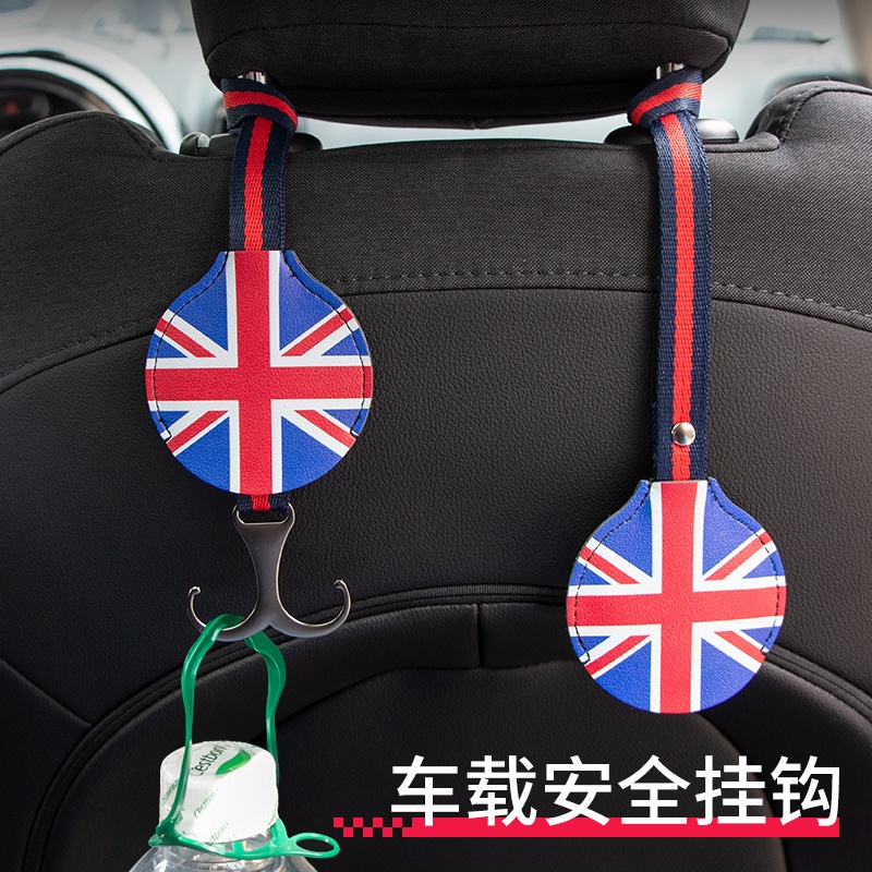 專用寶馬mini cooper裝飾座椅掛鉤汽車多功能椅背掛鉤隱藏置物鉤