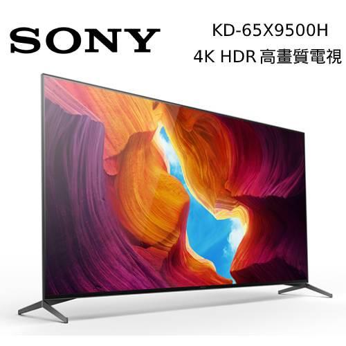 SONY 索尼 65吋 KD-65X9500H 4K LED 65X9500H 液晶電視 公司貨【領券再折】