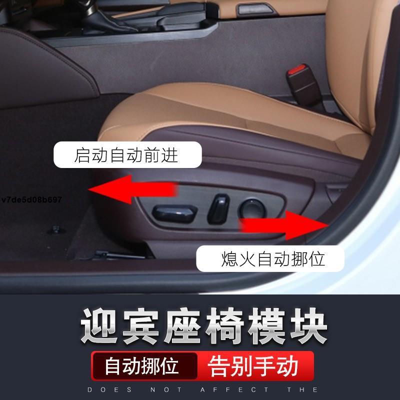 LEXUS 適用 凌志ES200 NX200 RX300改裝迎賓自動座椅NX300h配件內飾