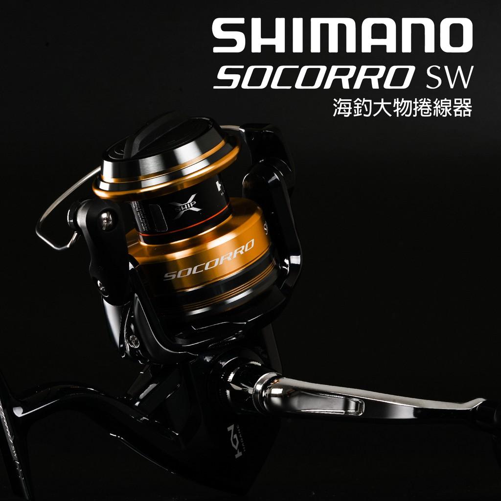 【獵漁人】SHIMANO SOCORRO 大物海水強力捲線器 鐵板船釣大班池 stella twinpower