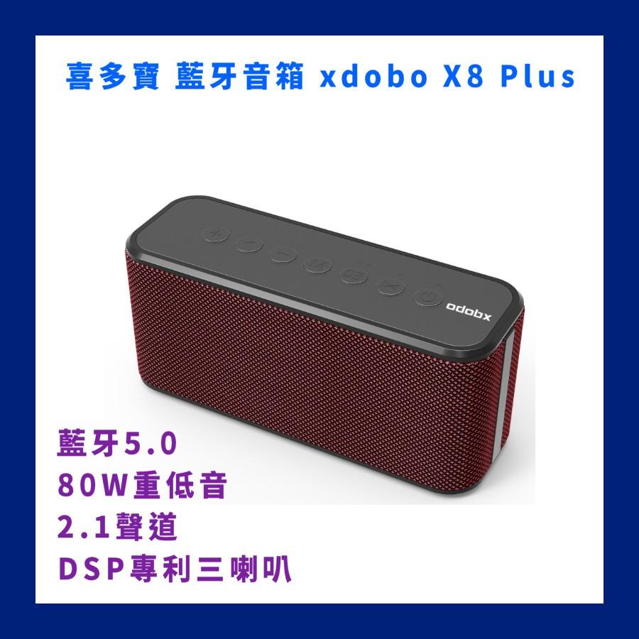 Xdobo X8 Plus 喜多寶 藍牙音箱 高配 音響 低音炮 TWS  80W 重低音5.0 防水 台灣現貨