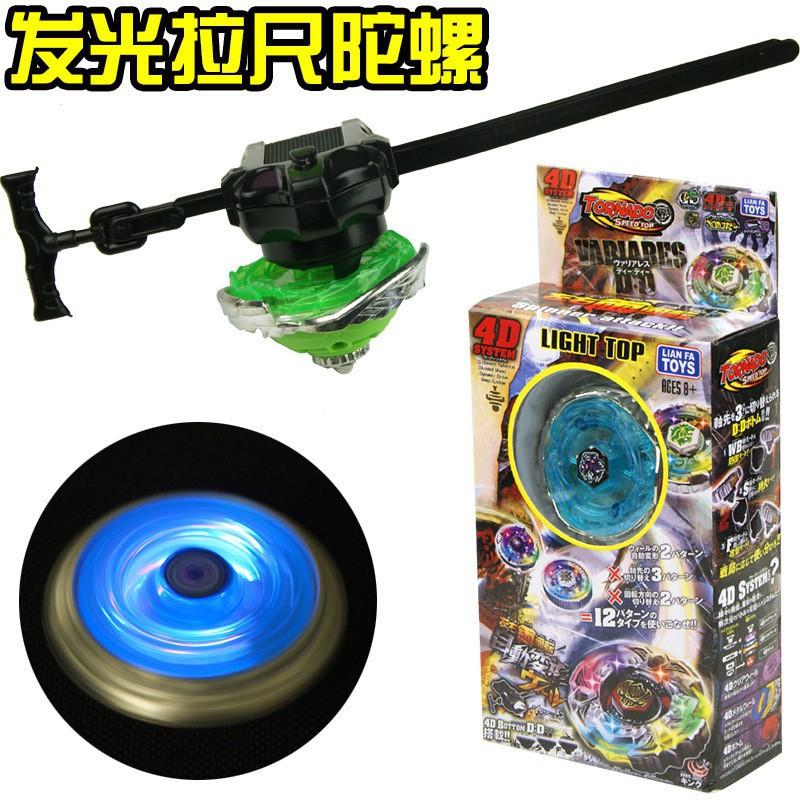 【出清價】 七彩發光陀螺 旋風戰鬥陀螺 拉尺合金陀螺兒童玩具禮物