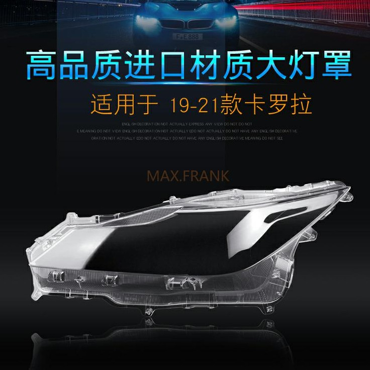 適用於19-21款 Toyota Corolla Altis 大燈罩前大燈透明燈罩 豐田Corolla大燈燈罩 大燈殼