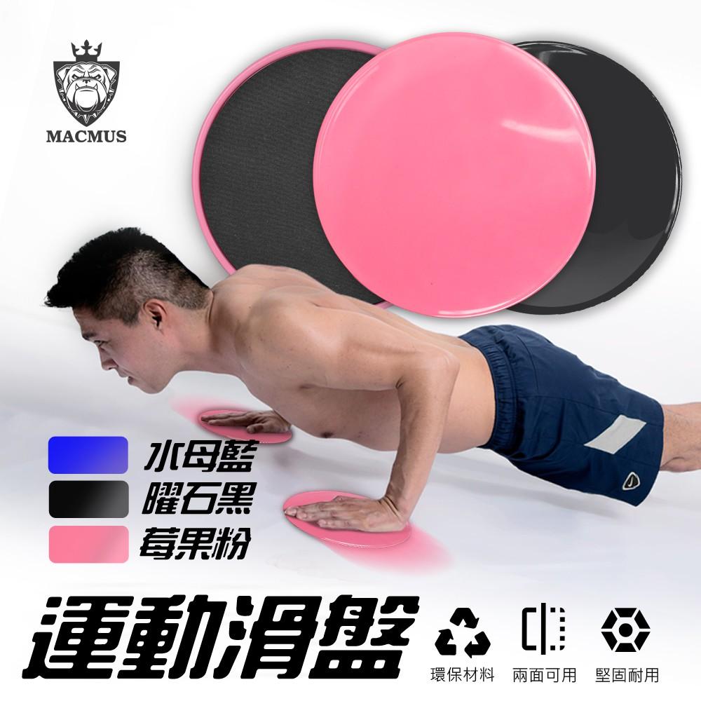 【MACMUS】運動健身滑行盤|居家健身、核心訓練、肌肉訓練滑盤|黑、粉、藍三色可選|一組兩片