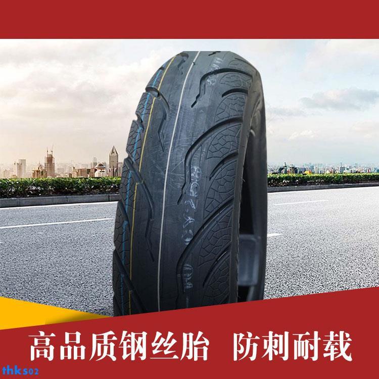 抗扎鋼絲輪胎耐磨90/90-10鋼絲真空胎防扎90/90-12鋼絲外胎