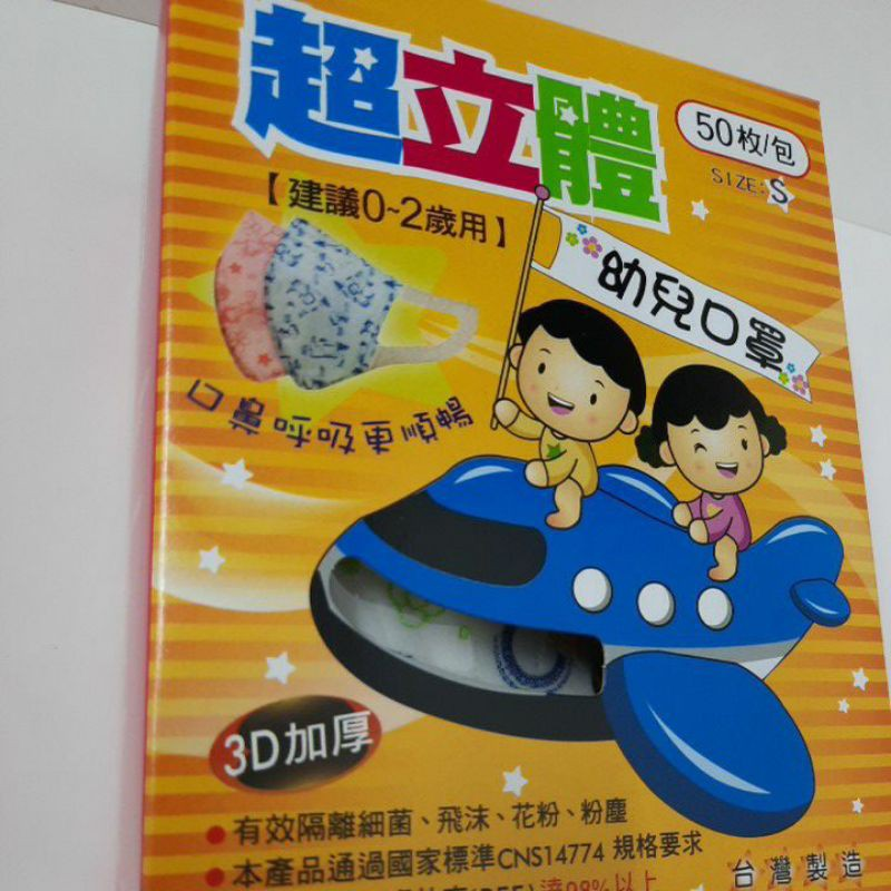 北極熊3D幼兒口罩50片藍色裝一盒,0到2歲幼兒用