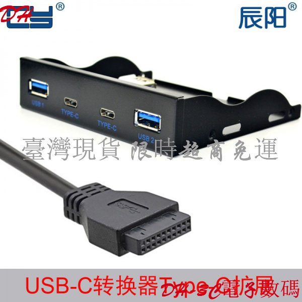 【現貨 免運】Type-C軟驅位前置面板USB3.1 C+USB3.0高速傳輸供電擴展器UC-1110