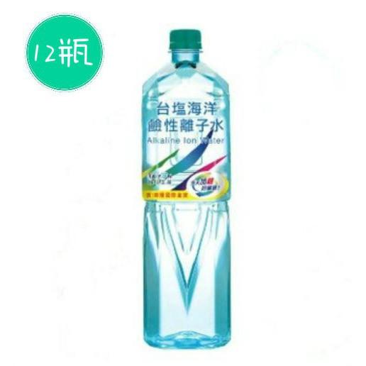 台鹽 海洋鹼性離子水 1500mlx12瓶 礦泉水 鹼性水 飲用水 限宅配 粉鯊
