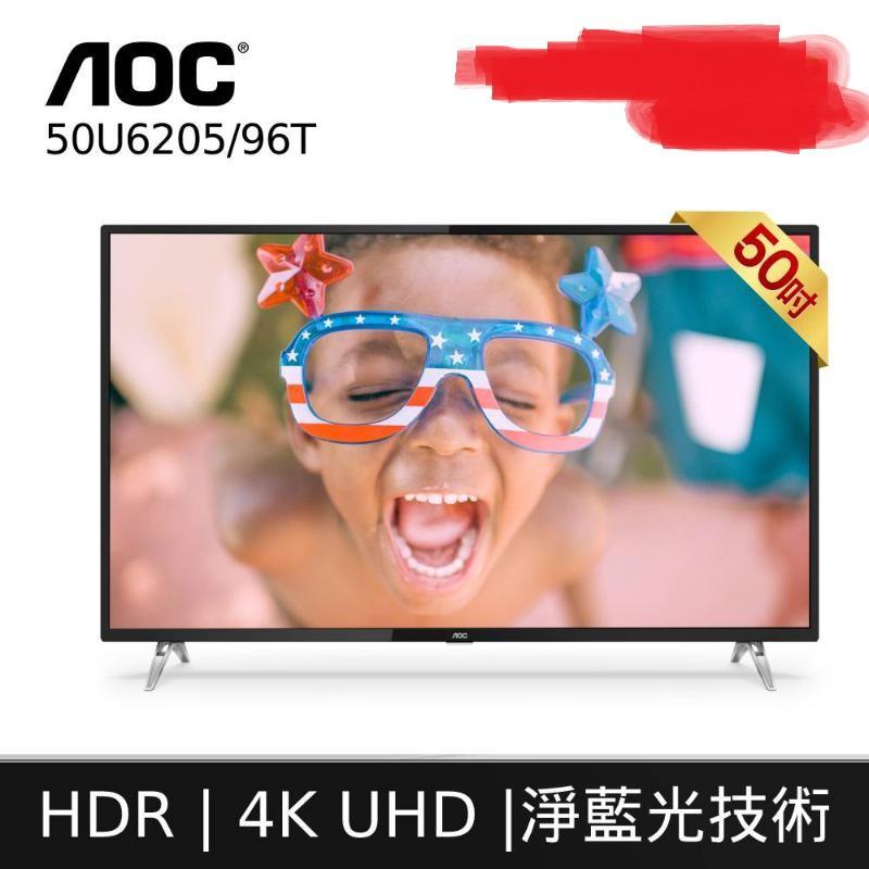 AOC 50U6195 50U6205 50型 4K HDR 聯網液晶顯示器 全新品 原廠保固 含運送 基本安裝
