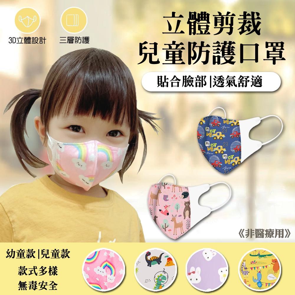 [預購促銷|50片±2片袋裝]3D立體兒童立體口罩兒童口罩棉繩耳帶50入袋裝幼童口罩