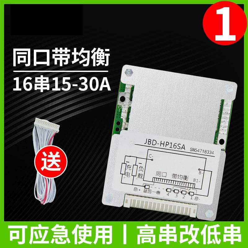 16串磷酸鐵鋰保護板 48V同口三元帶均衡60伏鋰電池組保護板
