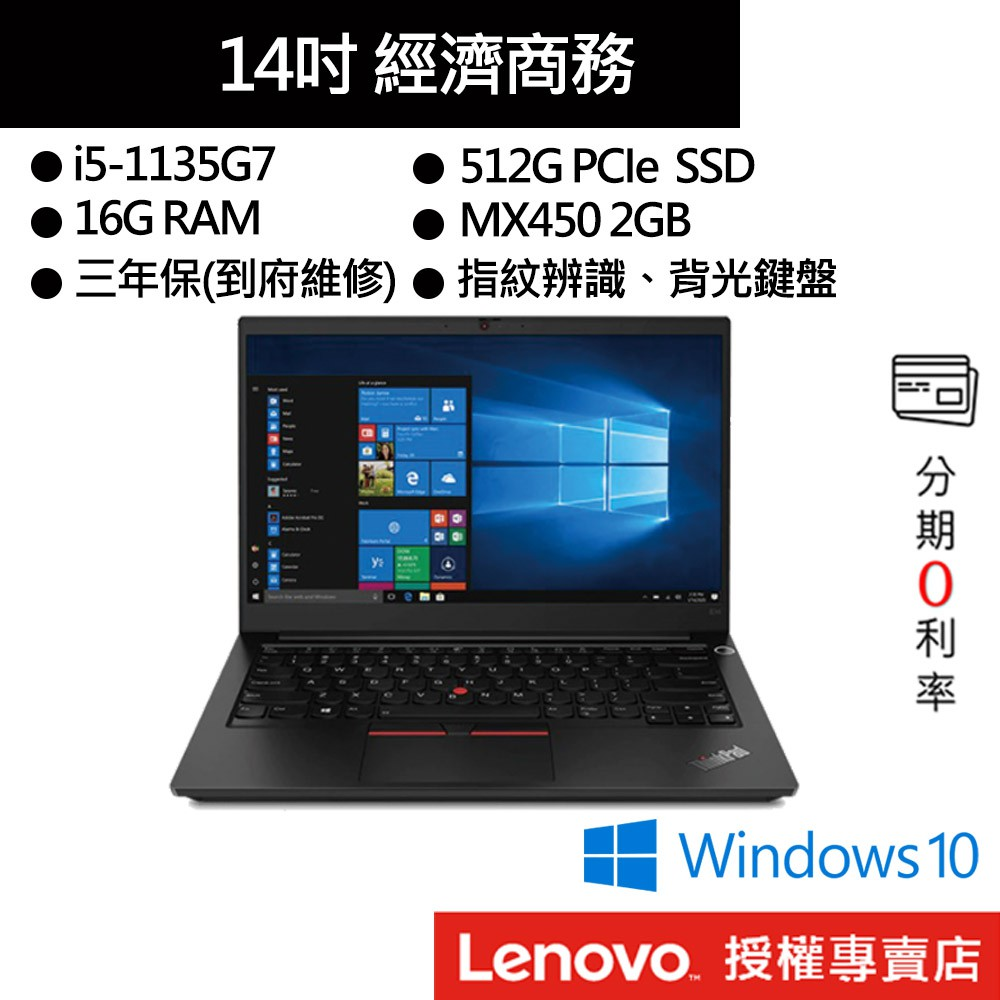 Lenovo 聯想 ThinkPad E14 i5/16G/512GB SSD/14吋 商務筆電[聊聊再優惠]