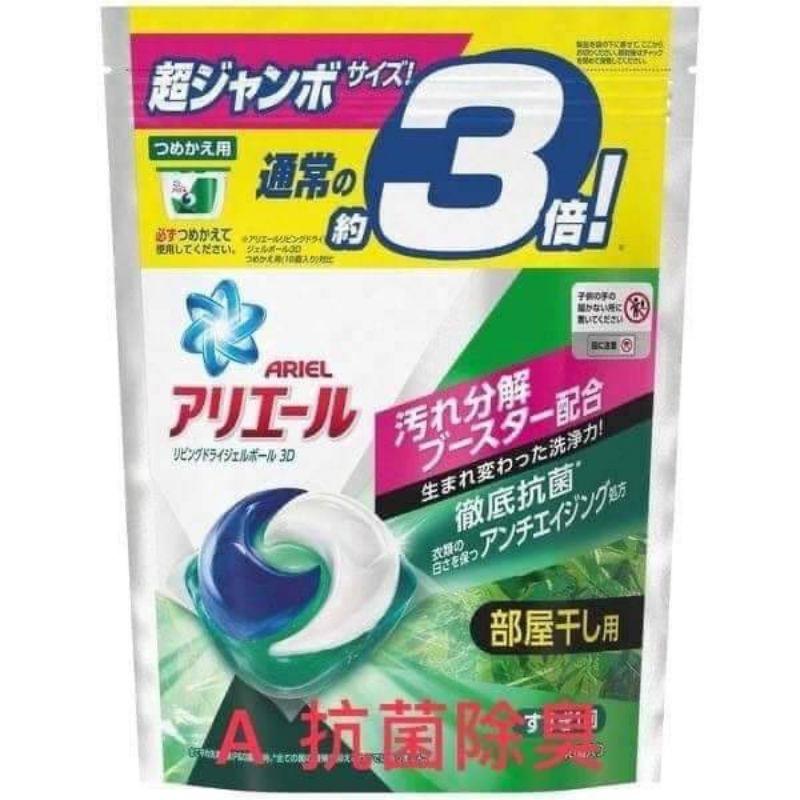 現貨)日本進口P&G雙效Gel Ball 限定版洗衣球