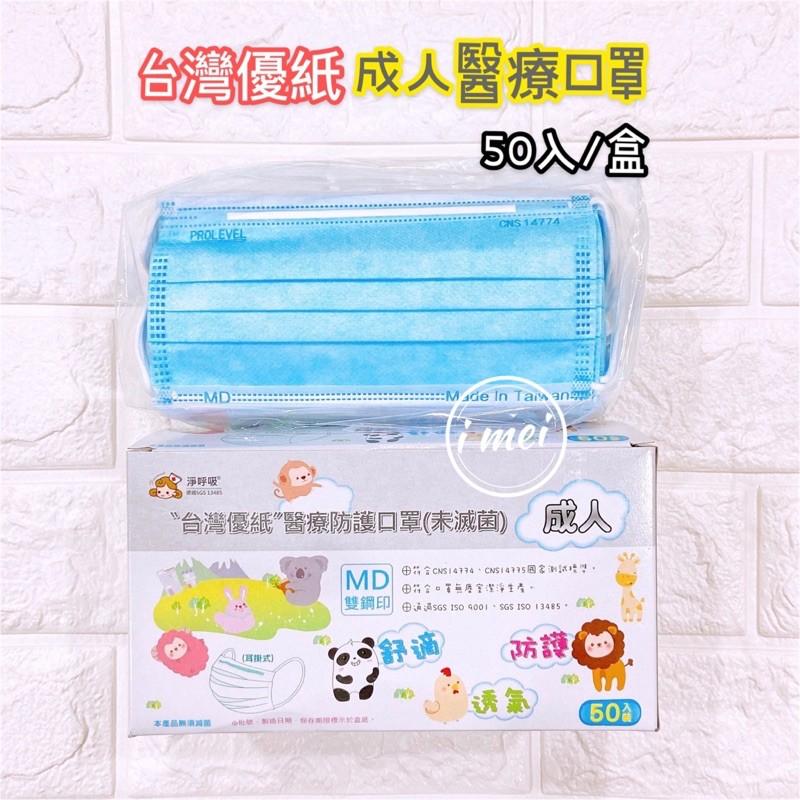 """【現貨】""""台灣優紙""""醫療防護口罩  成人平面口罩 醫療口罩 淨呼吸 50入/盒"""