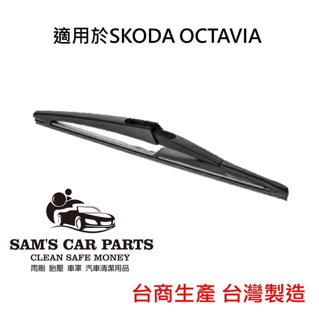 適用於SKODA OCTAVIA(17~) 專用後雨刷 鐵氟龍膠條品質保證【前後促銷組】