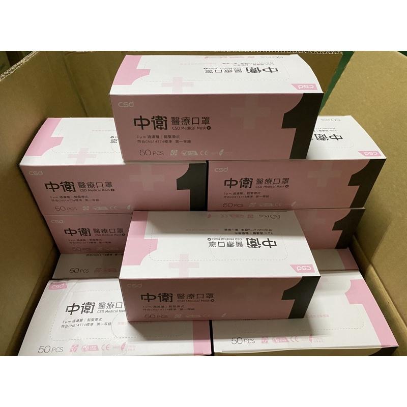 6盒組超取免運 中衛CSD一級粉紅色  雙鋼印  醫療口罩   公司貨 台灣製  50入/盒,共6盒 蝦皮代開發票