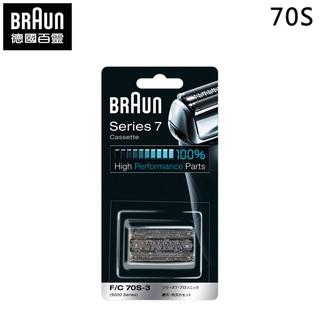 BRAUN 德國 百靈 70S 複合式刀頭刀網組 德國製 恆隆行公司貨 適用:790cc、760cc、720s 台中市
