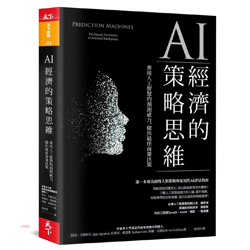 《天下雜誌》AI經濟的策略思維:善用人工智慧的預測威力,做出最佳商業決策[79折]