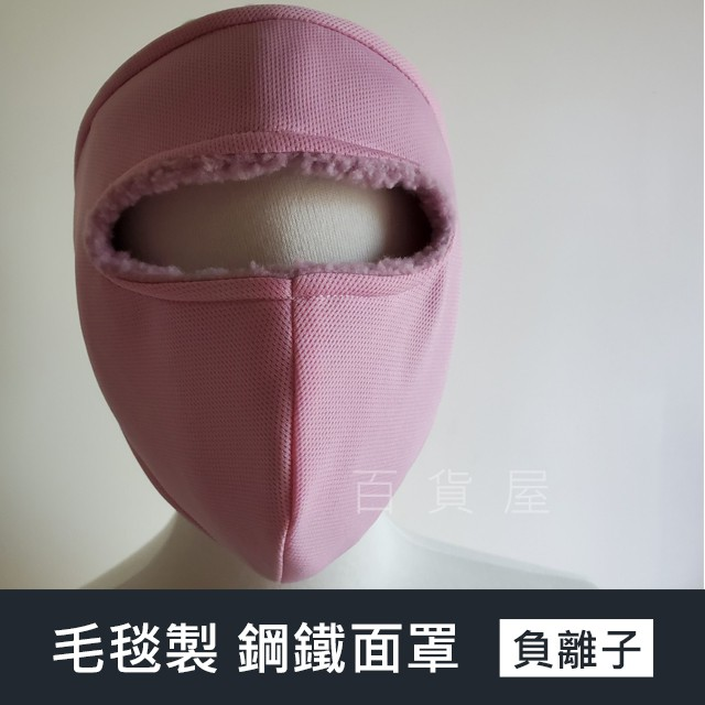 妮芙露 負離子 毛毯製 鋼鐵面罩 (兩用) 可當面膜或眼罩 妮美龍 NEFFUL
