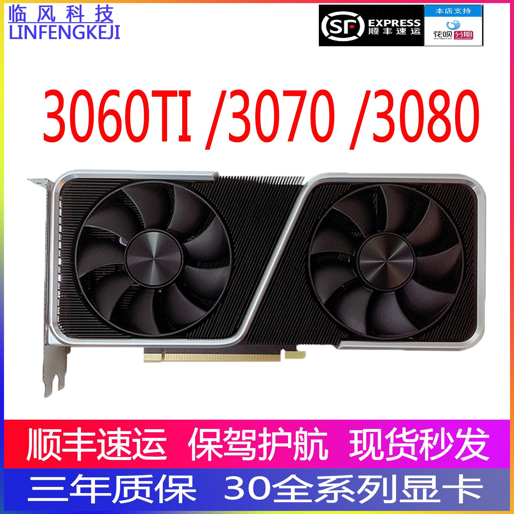 英偉達 RTX 3080 10G NVIDIA原廠公版顯卡3060TI/3070 8G/3090 JTs8