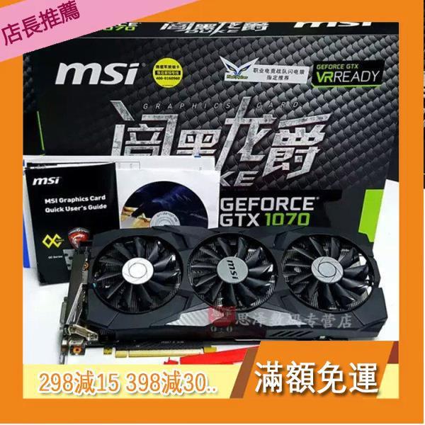 🔥微星/MSI GeForce GTX 1060 6G DUKE 暗黑龍爵 電競游戲顯卡-單品配件