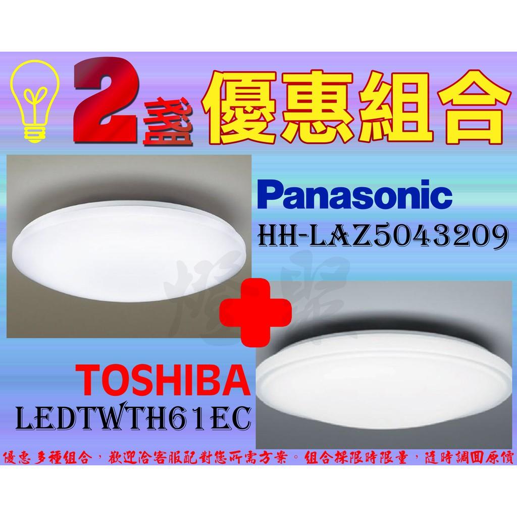 【2盞合購】Panasonic 國際牌 HH-LAZ5043209 + TOSHIBA 東芝 LEDTWTH61EC
